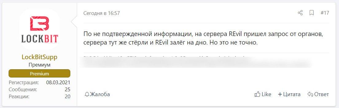 Captura de tela fórum hacker